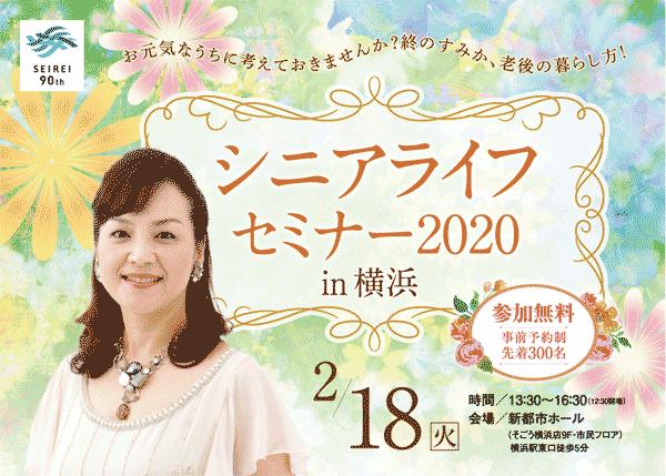 アイキャッチ:聖隷福祉事業団、「シニアライフセミナー2020 in 横浜」開催