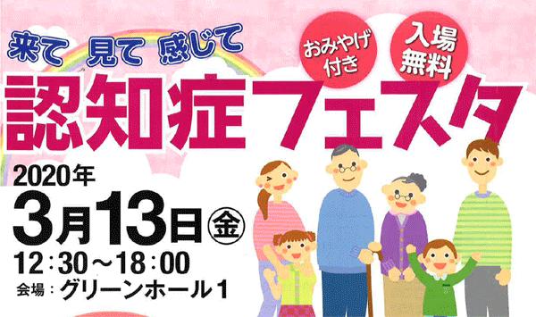アイキャッチ:東京・板橋にて3月13日、「認知症フェスタ」開催