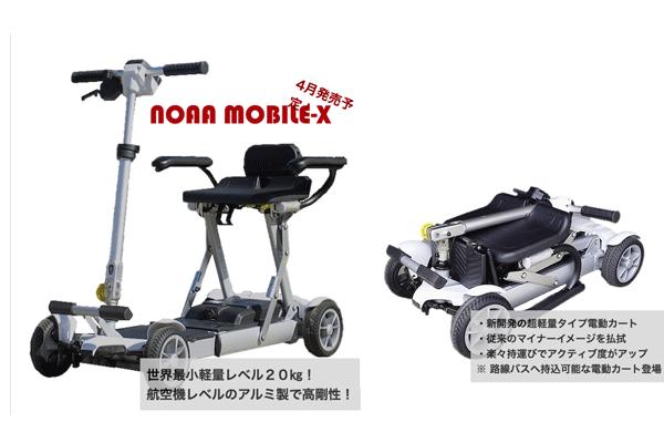 アイキャッチ:免許証返納者向けの超軽量小型電動カート「NOAA MOBILE-X」