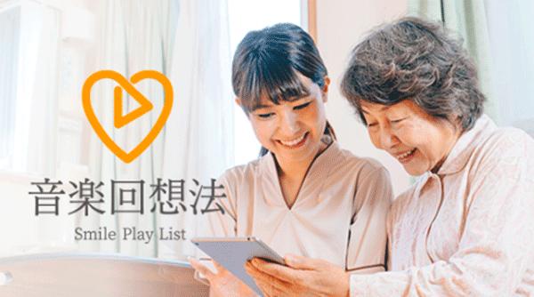 アイキャッチ:フェイス、「音楽回想法」アプリの有料楽曲を全曲無料開放