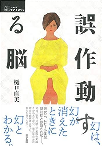アイキャッチ:樋口直美さんの書籍『誤作動する脳』発売