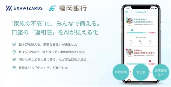 アイキャッチ:福岡銀行、AIを活用した「口座見守りサービス」テスト版を提供