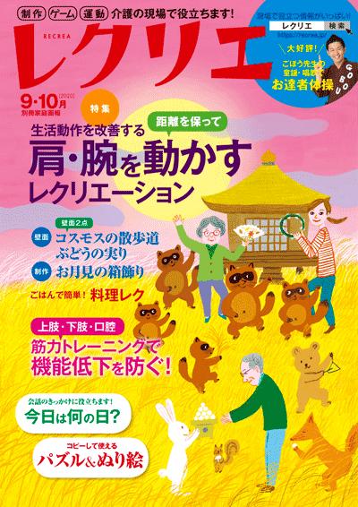 アイキャッチ:『レクリエ9・10月号』は筋トレ大特集
