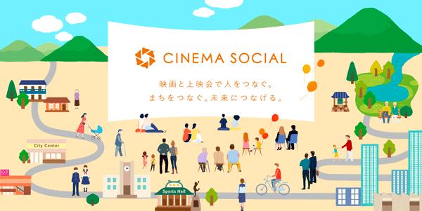 アイキャッチ:上映会予約サイト「Care-Nin Cinema ONLINE」オープン