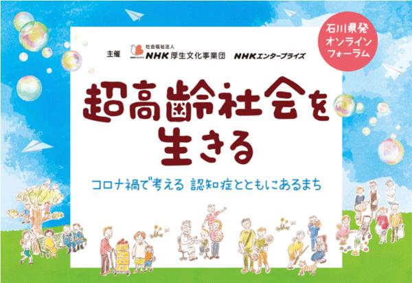 アイキャッチ:「認知症とともにあるまち」 石川県発オンラインフォーラム開催