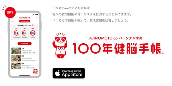 アイキャッチ:味の素、スマホ用アプリ「100年健脳手帳」を公開