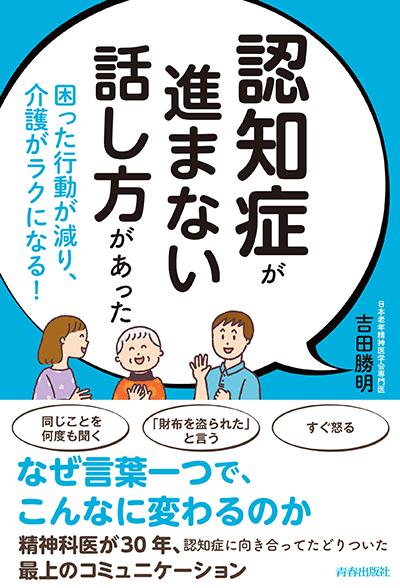 アイキャッチ:書籍『認知症が進まない話し方があった』発売